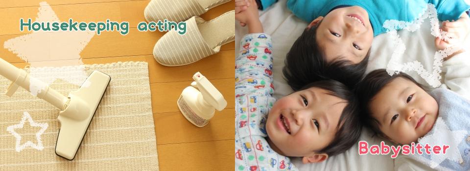 岡山倉敷の家事代行(掃除・ハウスクリーニング・家政婦)と、ベビーシッター(イベントシッター)でライフサポートいたします。まずはお電話下さい。