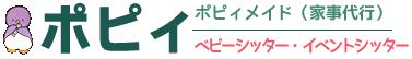 岡山・倉敷の家事代行・ベビーシッター・イベントシッターならポピィ